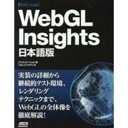 WebGL Insights 日本語版 [単行本]