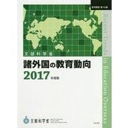 諸外国の教育動向 2017年度版 [単行本]