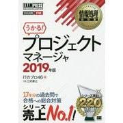 情報処理教科書 プロジェクトマネージャ 2019年版 (EXAMPRESS-情報処理教科書) [単行本]