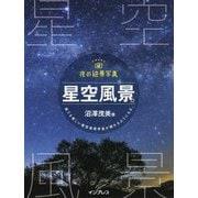 夜の絶景写真 星空風景編-誰でも美しい星空写真が撮れるようになる [単行本]