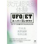 次元超突破体験 UFO/ETとのスーパーコンタクト―スターゲートから降りそそぐNewRealityの光 [単行本]