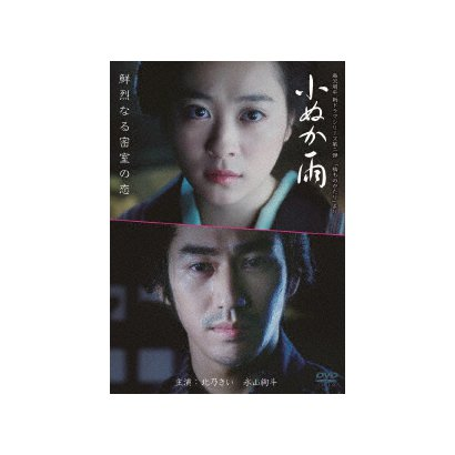 小ぬか雨 [DVD]