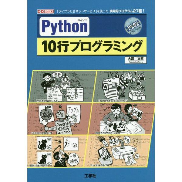 Python10行プログラミング-「ライブラリ」「ネットサービス」を使った、実用的プログラム27種!(I/O BOOKS) [単行本]