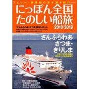 にっぽん全国たのしい船旅2018-2019 [ムック・その他]