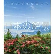 いまいちばん美しい日本の絶景 [単行本]