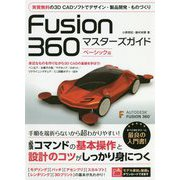 Fusion360マスターズガイド ベーシック編-実質無料の3D CADソフトでデザイン・製品開発・ものづくり [単行本]