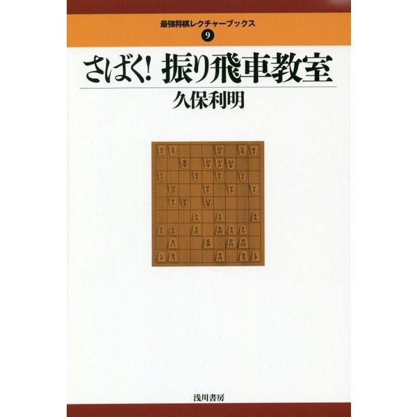 さばく!振り飛車教室(最強将棋レクチャーブックス 9) [全集叢書]