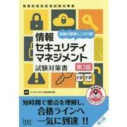 情報セキュリティマネジメント試験対策書 第3版 [単行本]