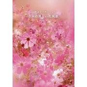100年後まで残したい!日本の美しい花風景 [単行本]