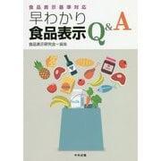 食品表示基準対応 早わかり食品表示Q&A [単行本]