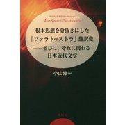 根本思想を骨抜きにした「ツァラトゥストラ」翻訳史-並びに、それに関わる日本近代文学 [単行本]