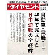 週刊 ダイヤモンド 2018年 9/1号 [雑誌]