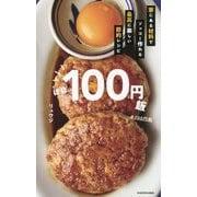 ほぼ100円飯―家にある材料でソッコー作れる最高に楽しい節約レシピ [単行本]