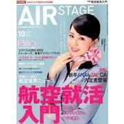 AIR STAGE (エア ステージ) 2018年 10月号 [雑誌]