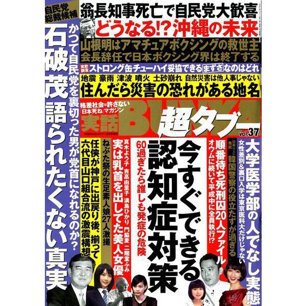 実話BUNKA超タブー 2018年 10月号 [雑誌]