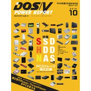 DOS/V POWER REPORT (ドス ブイ パワー レポート) 2018年 10月号 [雑誌]