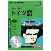 NHK CD ラジオ まいにちドイツ語 2018年9月号 [CD]