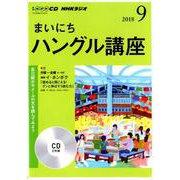 NHK CD ラジオ まいにちハングル講座 2018年9月号 [CD]