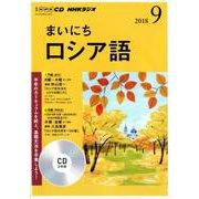 NHK CD ラジオ まいにちロシア語 2018年9月号 [CD]