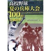 高校野球夏の兵庫大会100回白球回想 [単行本]