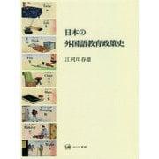 日本の外国語教育政策史 [単行本]