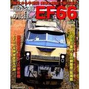 国鉄名機の記録EF66-誕生から半世紀実車と模型で振り返る(NEKO MOOK 2755) [ムックその他]