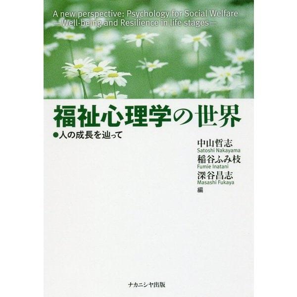 ヨドバシ.com - 福祉心理学の世...