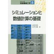 シミュレーションと数値計算の基礎(シリーズ知能機械工学〈8〉) [全集叢書]