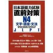 日本語能力試験直前対策N4文字・語彙・文法 [単行本]