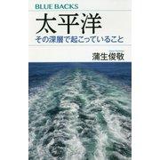 太平洋―その深層で起こっていること(ブルーバックス) [新書]
