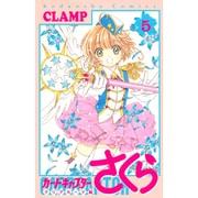 カードキャプターさくら クリアカード編 5(KCデラックス) [コミック]