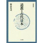 道教と古代日本 新装版 [単行本]