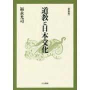 道教と日本文化 新装版 [単行本]