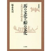 「馬」の文化と「船」の文化―古代日本と中国文化 新装版 [単行本]