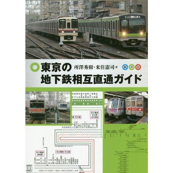 東京の地下鉄相互直通ガイド [単行本]