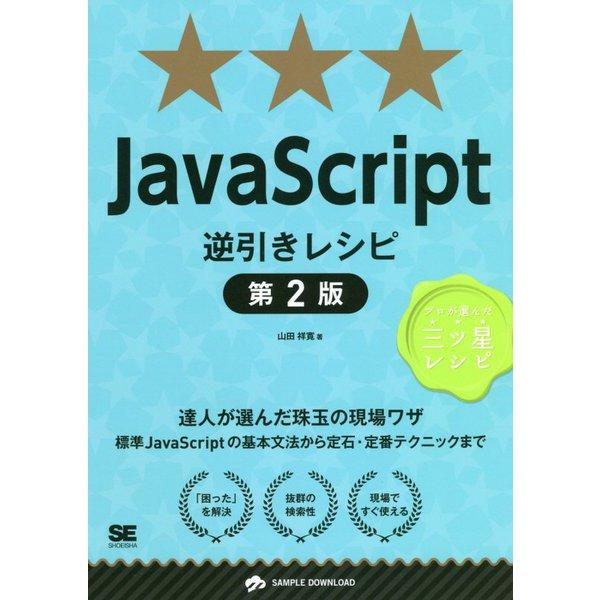 JavaScript逆引きレシピ 第2版 [単行本]