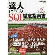 達人に学ぶSQL徹底指南書―初級者で終わりたくないあなたへ 第2版 (CodeZine BOOKS) [単行本]