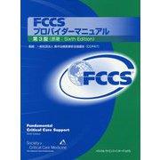 FCCSプロバイダーマニュアル 第3版 [単行本]