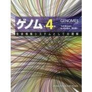 ゲノム―生命情報システムとしての理解 第4版 [単行本]
