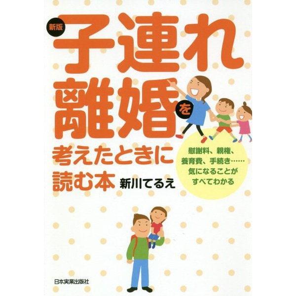 子連れ離婚を考えたときに読む本 新版;最新2版 [単行本]