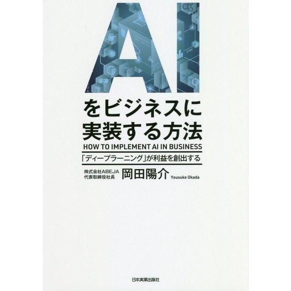 AIをビジネスに実装する方法―「ディープラーニング」が利益を創出する [単行本]