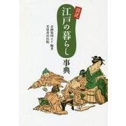 図説 江戸の暮らし事典 [単行本]