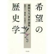 希望の歴史学 藤間生大著作論集 [単行本]