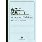 英文法授業ノート [単行本]