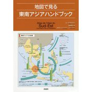 地図で見る東南アジアハンドブック [単行本]