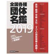 全国各種団体名鑑 2019(全4巻) [単行本]