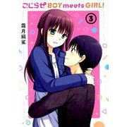 こじらせBOY meets GIRL! 3(まんがタイムKRコミックス フォワードシリーズ) [コミック]