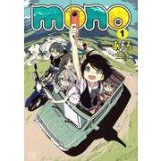 mono 1(まんがタイムKRコミックス) [コミック]