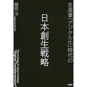全産業「デジタル化」時代の日本創生戦略 [単行本]