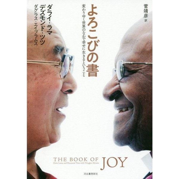 よろこびの書―変わりゆく世界のなかで幸せに生きるということ [単行本]